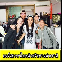 คอร์สภาษาไทยสำหรับชาวต่างชาติ1