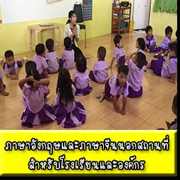 ภาษาอังกฤษและภาษาจีนนอกสถานที่สำหรับโรงเรียนและองค์กร1